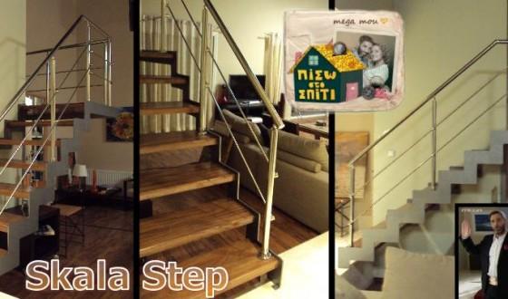 Skala Step | Πίσω Στο Σπίτι